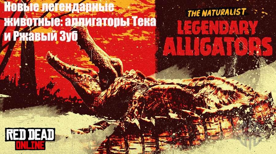 Новые легендарные животные: аллигаторы Тека и Ржавый Зуб