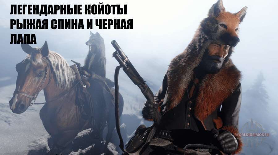 Легендарные койоты Рыжая Спина и Черная Лапа