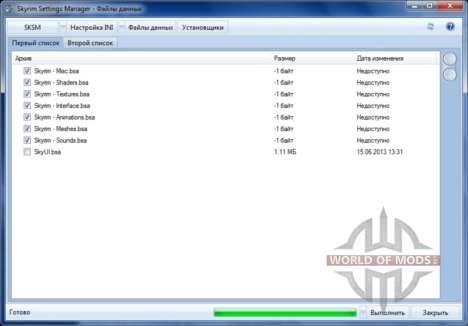 Skyrim Settings Manager для Skyrim второй скриншот