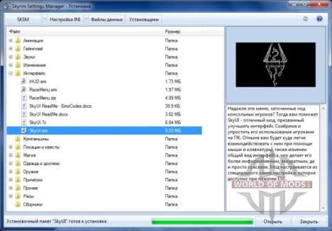 Skyrim Settings Manager для Skyrim четвертый скриншот