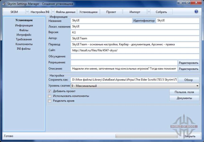 Skyrim settings manager скачать