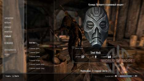 Крафт масок драконьих жрецов для Skyrim