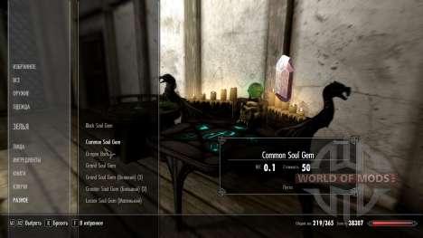 Снижение веса камней душ для Skyrim второй скриншот