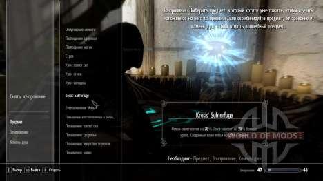 Снятие зачарований с масок драконьих жрецов для Skyrim второй скриншот