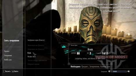 Снятие зачарований с масок драконьих жрецов для Skyrim