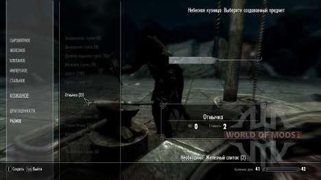 Enhanced Tools - расширение возможности крафта для Skyrim третий скриншот