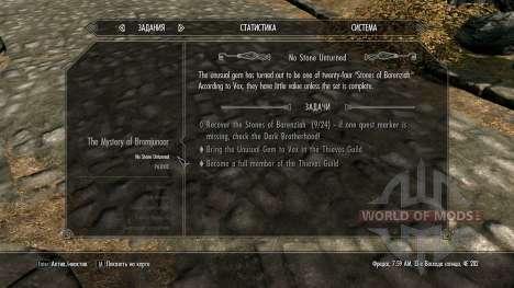Маркеры для квеста с камнями Барензии для Skyrim