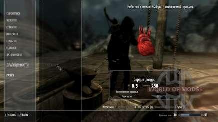Крафт сердец даэдра для Skyrim
