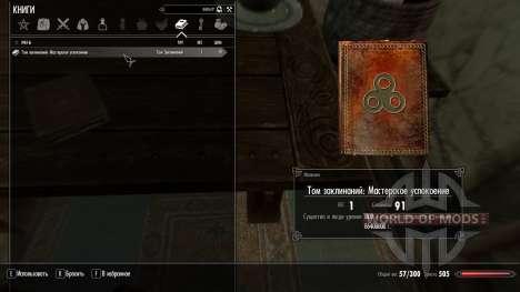 Мастерское успокоение для Skyrim второй скриншот