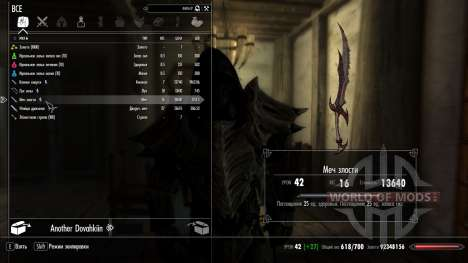 Another Dovahkiin для Skyrim второй скриншот