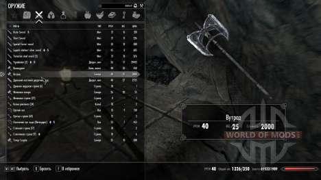 Не зачарованные артефакты для Skyrim третий скриншот