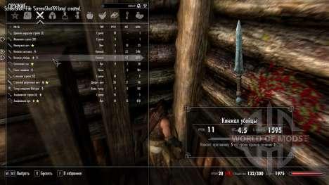 Гирион для Skyrim четвертый скриншот