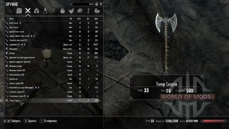 Не зачарованные артефакты для Skyrim четвертый скриншот