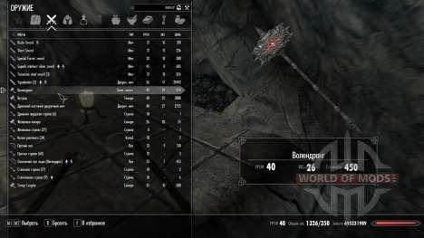Не зачарованные артефакты для Skyrim второй скриншот