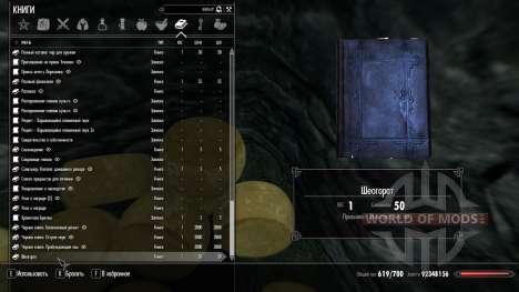 Вызов Шеогората для Skyrim второй скриншот