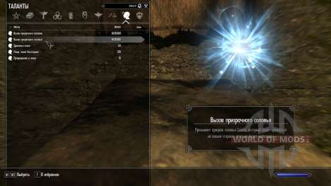 Вызов Галла для Skyrim второй скриншот