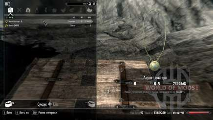 Амулет мастера для Skyrim