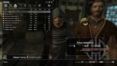 Кольцо невидимости для Skyrim