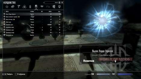 Вызов Харкона для Skyrim третий скриншот