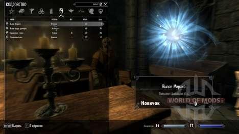 Вызов Мирака для Skyrim третий скриншот