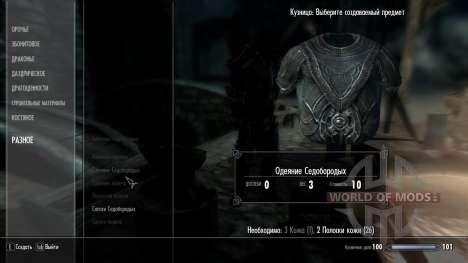 Одеяние Седобородых для Skyrim