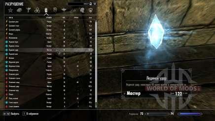 Огненный и ледяной удары для Skyrim