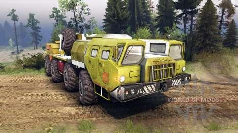 МАЗ-7310 тех.помощь для Spin Tires