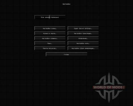 Utilization [128x][1.8.1] для Minecraft