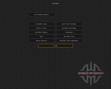 U.S Army [32x][1.8.8] для Minecraft
