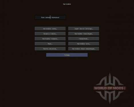 NoDetailsButColorful [16x][1.8.1] для Minecraft