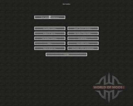 Erehwon [64x][1.8.8] для Minecraft