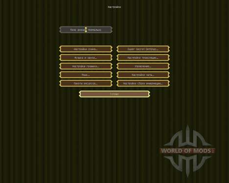 GrokPack [16x][1.8.8] для Minecraft
