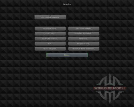 Uber Science texture pack [16x][1.8.8] для Minecraft