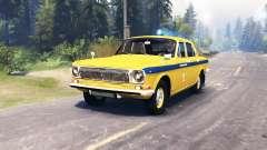 ГАЗ-24 Волга Милиция для Spin Tires