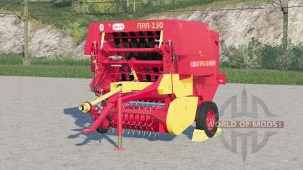 ПРЛ-150 для Farming Simulator 2017